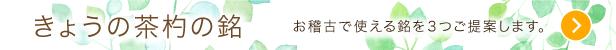 きょうの茶杓の銘